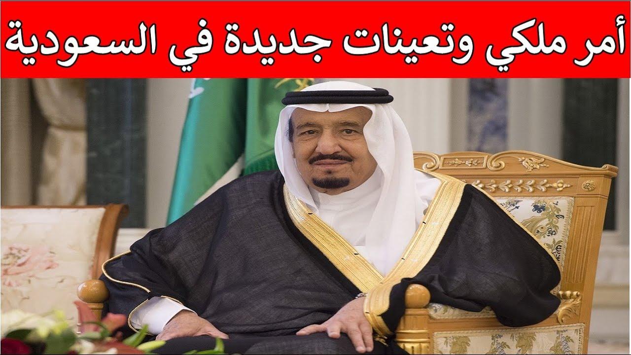 أمر ملكي وترقيات جديدة من الملك سلمان في السعودية