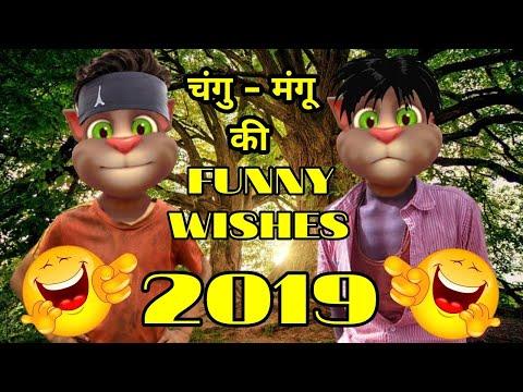 Happy New Year 2019 Funny Wishes Shayari | Talking Tom Comedy Video | Mkp