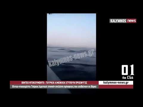 Βίντεο-ντοκουμέντο: Τούρκοι λιμενικοί χτυπούν ανελέητα πρόσφυγες που επιβαίνουν σε βάρκα