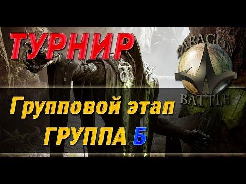 видео: paragon battle - САМЫЙ МОЩНЫЙ ТУРНИР! Групповой этап, ГРУППА Б!