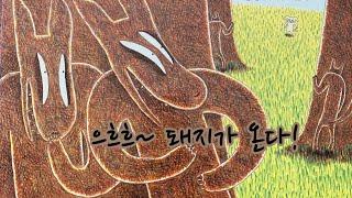 [한글쌤의 동화책읽어주기]창작동화-한마리 돼지와 100…