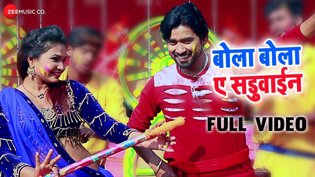 बोला बोला ए सडुवाईन Bola Bola A Sadhuwain - Full Video | Devanand Dev | Sonu Vishwakarma