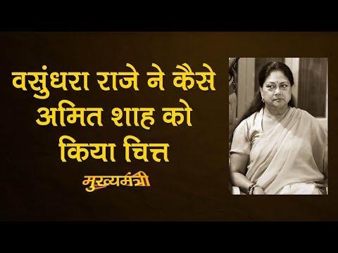 कैसे Vasundhara Raje ने Rajasthan BJP के बड़े-बड़े नेताओं को ठिकाने लगाया । Assembly Elections 2018