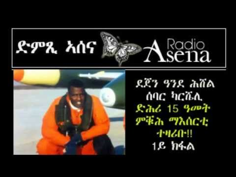 Voice of Assenna: Intv with Dejen Ande Hishel, former Eritrean Pilot who Escaped from PFDJ Prison