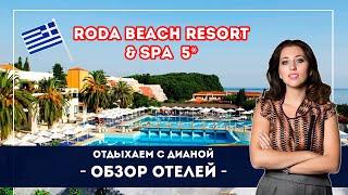 видео Отдых на Корфу в 2018 году: лучшие отели для отдыха на острове Корфу в Греции, цены на отдых в Корфу