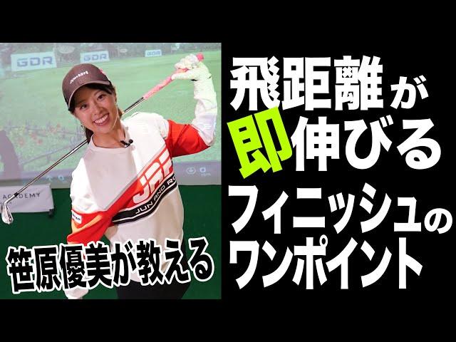 ポイントは右足かかと!?美人プロゴルファー・笹原優美が教える、飛距離を伸ばすフィニッシュのワンポイント