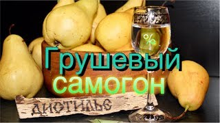 💥Самогон из груш+⚡лайфхак/💥 Moonshine from pears