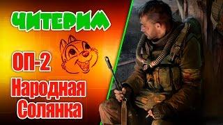 видео Прохождение Stalker Народная Солянка #1 - Пещера!)