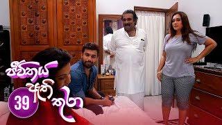 Jeevithaya Athi Thura | Episode 39 - (2019-07-05) | ITN Thumbnail