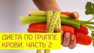 Диета по группе крови. Как питаться и похудеть при 3 и 4 группах крови?