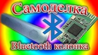 Беспроводная портативная колонка с Bluetooth модулем.(Беспроводная портативная колонка с Bluetooth модулем. XS3868 Bluetooth модуль. US $2.92 / Комплект : http://goo.gl/Y6pvVV XS3868 Bluetooth..., 2015-08-20T20:42:56.000Z)