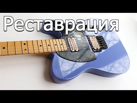 Вкусный Telecaster - Реставрация гитары