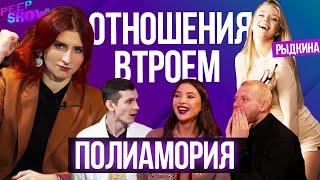 ✩Встречаюсь с 2 парнями и им ОК /Тройничок, полиамория и ревность / Peep Show 13