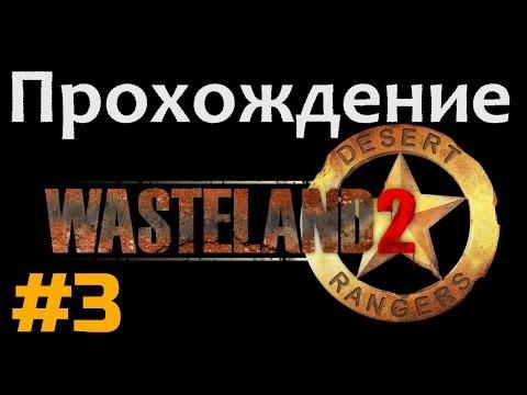 Wasteland 2 с Майкером 1 часть