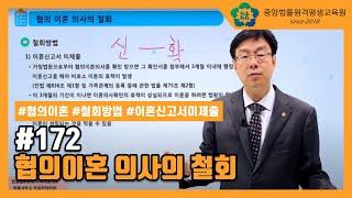 [중앙법률]#172 협의이혼 의사의 철회