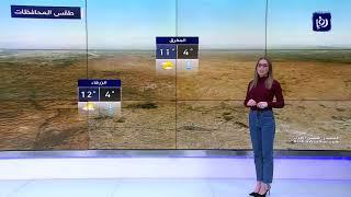 النشرة الجوية الأردنية من رؤيا 22-2-2020 | Jordan Weather
