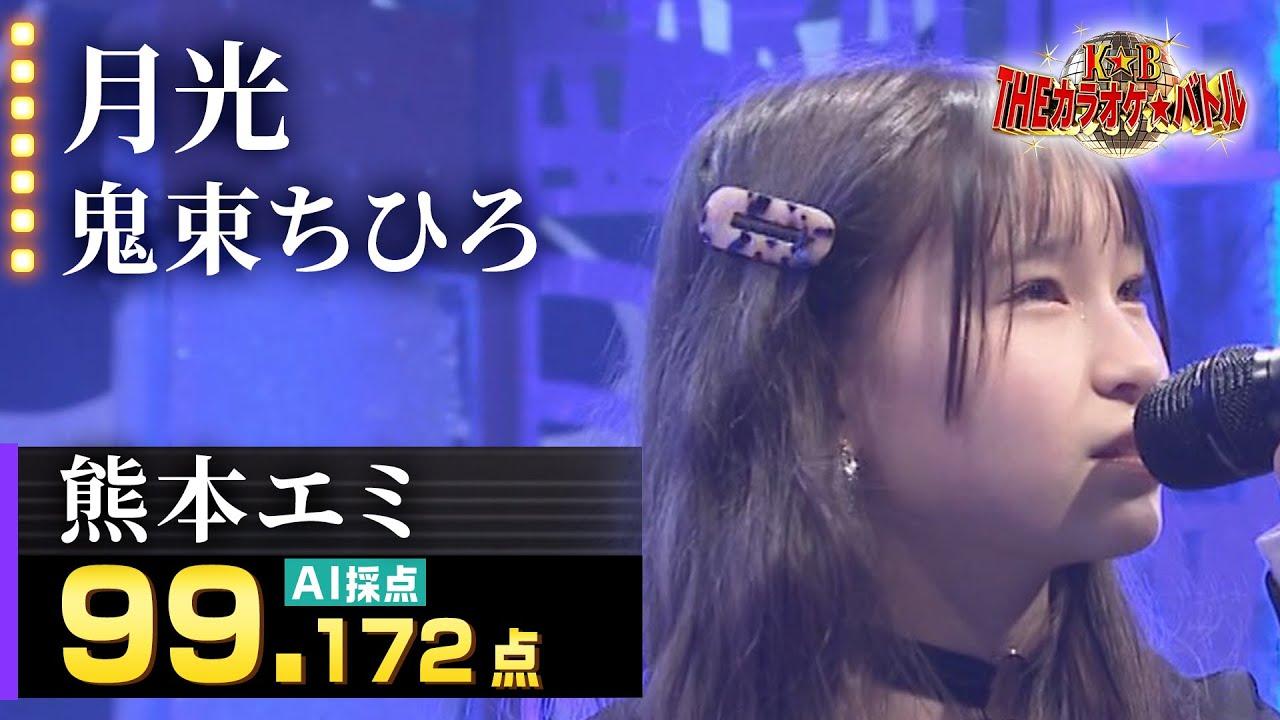 【カラオケバトル公式】熊本エミ:鬼束ちひろ「月光」(森アナイチオシ動画)
