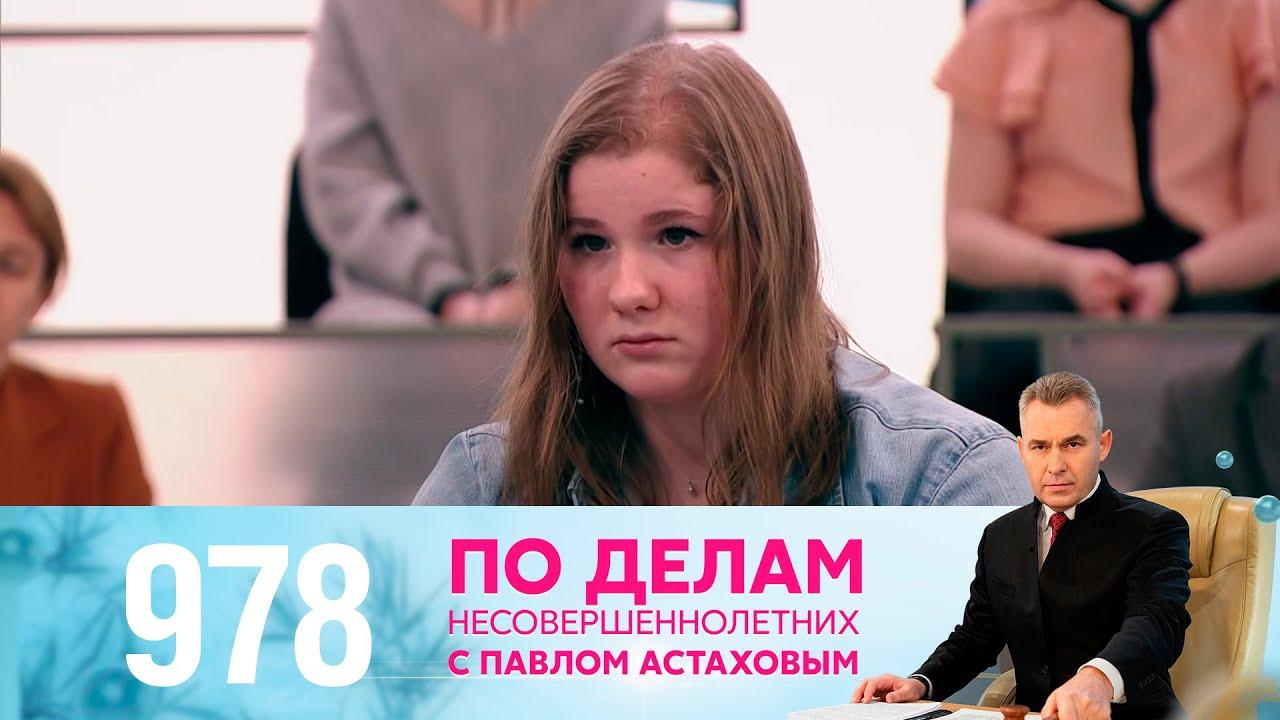 Download По делам несовершеннолетних | Выпуск 978