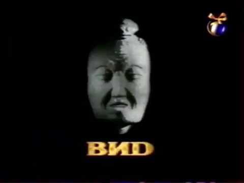Заставка телекомпании Вид 1998 с лого ОРТ thumbnail