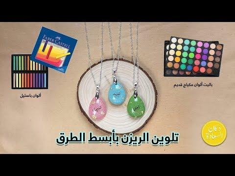 تلوين الريزن بأسهل الطرق  diy coloring resin