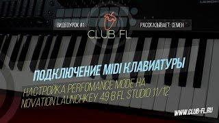#1 Підключення MIDI Клавіатури - Настройка Perfomance Mode на Novation Launchkey 49 в FL Studio 11/12