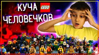 Лего человечки / все мои минифигурки