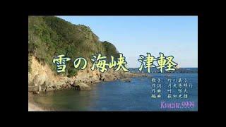 竹川美子 - 雪の海峡 津軽