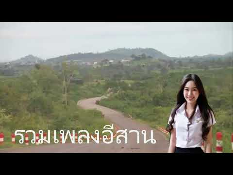 รวมเพลงใหม่เพราะ� thai song 2017-2018