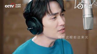 [EN SUB 1080P] 朱一龍Zhu Yilong 新歌《向上的光》錄製花絮 New Song 'The Rising Light' Interview and BTS