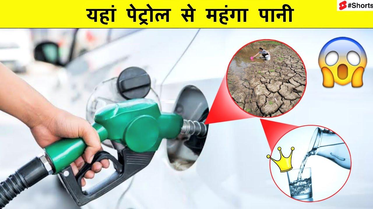 यहां पेट्रोल से महंगा पानी ? 😱 | Facts About Saudi Arabia | #shorts