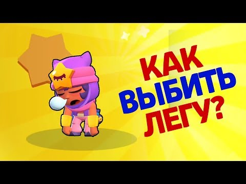 ТОП 10 СПОСОБОВ ВЫБИТЬ СЭНДИ В BRAWL STARS - ПРОВЕРКА ЛАЙФХАКОВ!