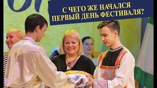 """""""Народные истоки-2019"""". День первый"""