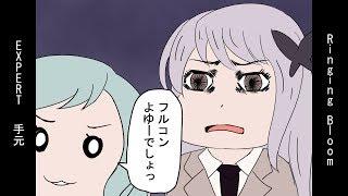 [バンドリ!][Expert] BanG Dream! Ringing Bloom (手元動画)