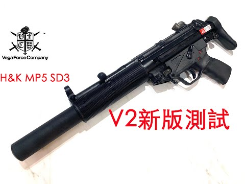 Umarex /VFC H&K MP5SD3 GBB  V2新版測試報告