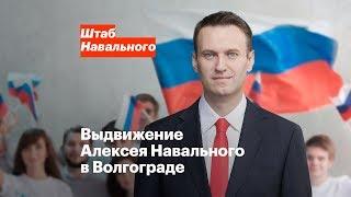 Выдвижение Алексея Навального в Волгограде 24 декабря в 12:00