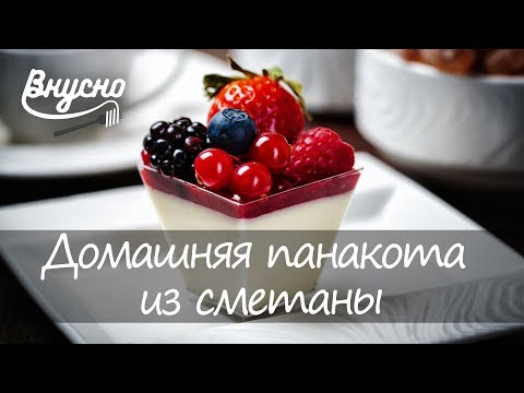 Домашняя панакота из сметаны - Готовим Вкусно 360!