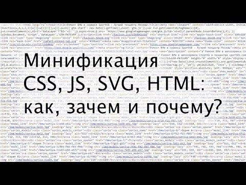 Минификация CSS, JS, SVG, HTML: как, зачем и почему?