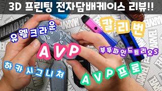 [스퀴잼] 3D프린팅 전자담배 케이스 리뷰