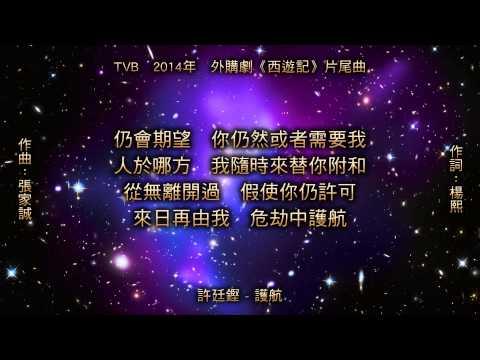 [完整版] 許廷鏗 - 護航 (外購劇《西遊記》片尾曲)