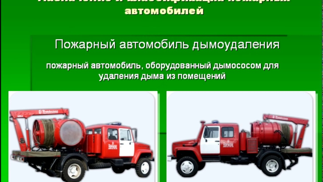 Тема №6.3. Тактические возможности пожарных подразделений