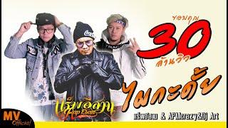 ไผกะ ดั้ย แร็พอีสาน feat. APM crazy&Dj Art