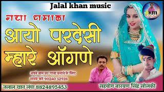 आयो परदेसी म्हारे आँगणे !! सिंगर जलाल खान लवा !! new song jalal khan !! aayo pardesi mhare aagne