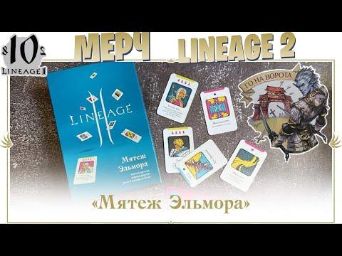 Мятеж Эльмора - настольная игра по мотиву игры Lineage 2. Стикеры, значок, календарь