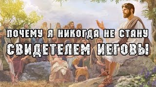 Почему я никогда не стану свидетелем Иеговы