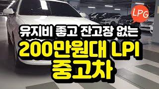 이노베이션 LPI~ 290만원!!⚡ 200만원대 가성비…