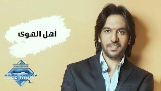 Bahaa Sultan - Ahl El Hawa   بهاء سلطان - أهل الهوي