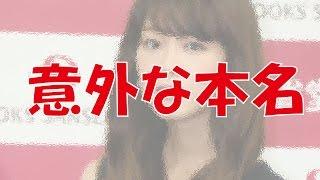 乙葉に桐谷美玲「意外な本名」を持つ女性芸能人たち 乙葉 検索動画 20