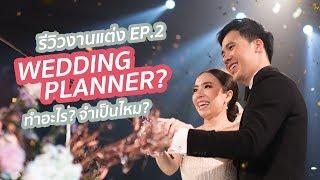 รีวิวงานแต่ง-ep-2-wedding-planner-จำเป็นไหม-jane-boom-wedding-ep-2