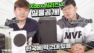 [최초공개] Xbox 시리즈 X를 국내 최초로 만져보고…