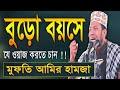 মুফতী আমির হামজা নতুন ওয়াজ - বুড়ো কী ওয়াজ করতে চান? Amir Hamza New Waz Comilla 2018 | Isalmic Life